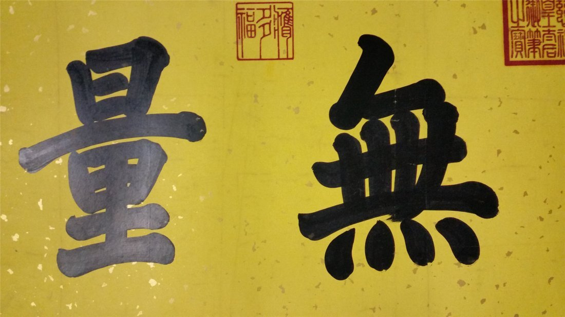 CHINESE HARIZONAL SCROLL CALLIGRAPHY ON GOLD PAPER - 4