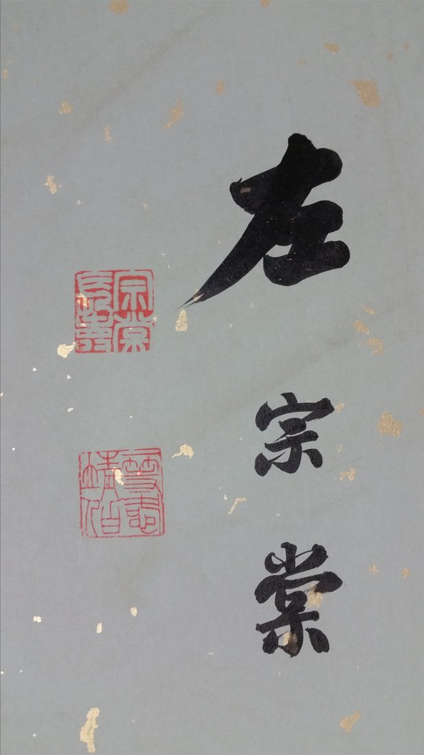 CHINESE HARIZONAL SCROLL CALLIGRAPHY ON PAPER - 2