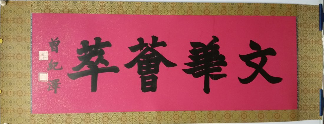 CHINESE HARIZONAL SCROLL CALLIGRAPHY ON RED PAPER