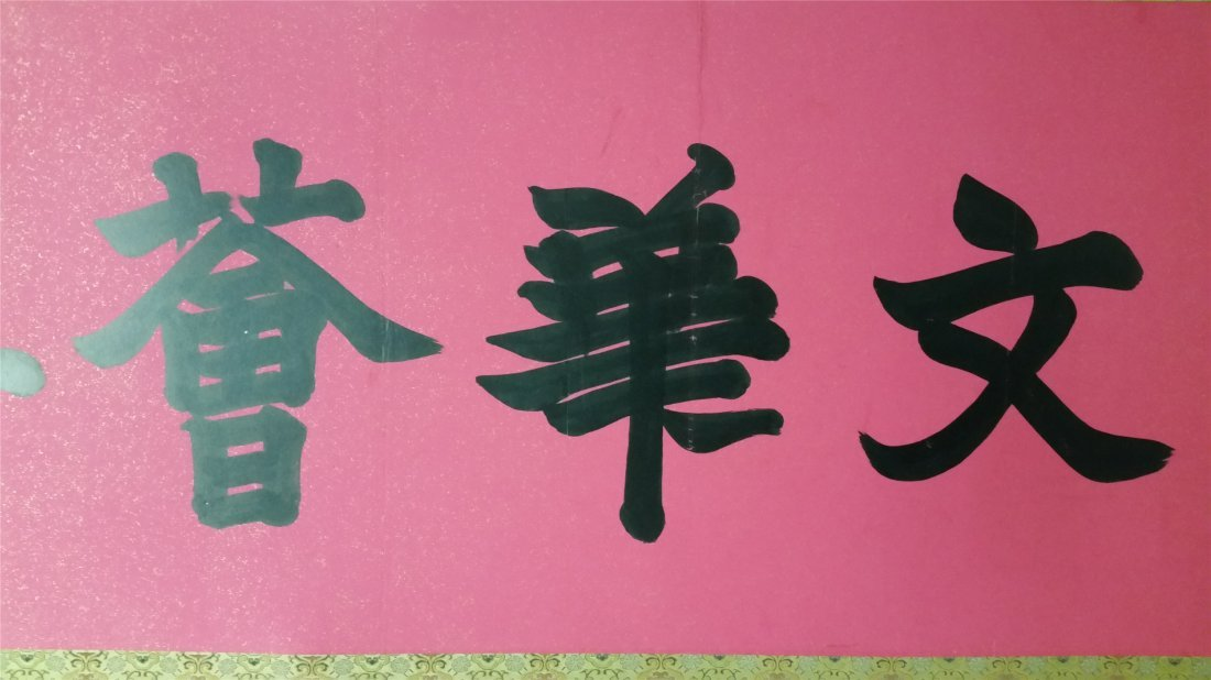 CHINESE HARIZONAL SCROLL CALLIGRAPHY ON RED PAPER - 2