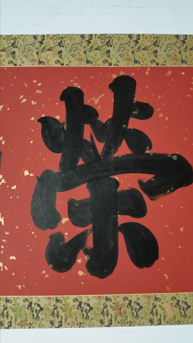 CHINESE HARIZONAL SCROLL CALLIGRAPHY ON RED PAPER - 3