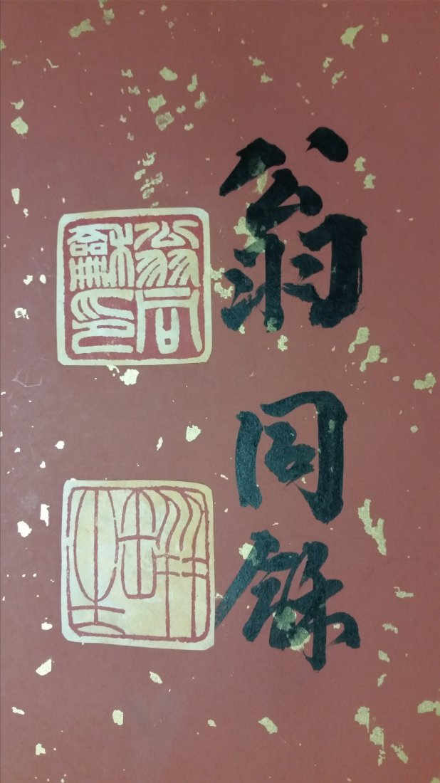 CHINESE HARIZONAL SCROLL CALLIGRAPHY ON RED PAPER - 4