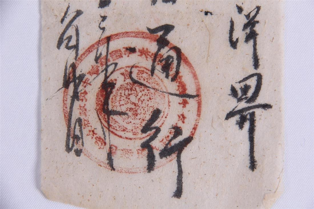 CHINESE ANCIENT BANKNOTE - 2