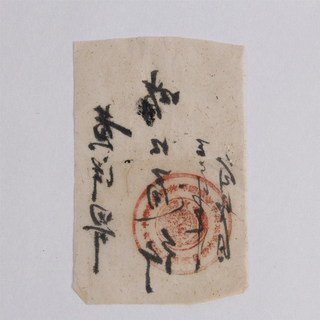 CHINESE ANCIENT BANKNOTE - 3