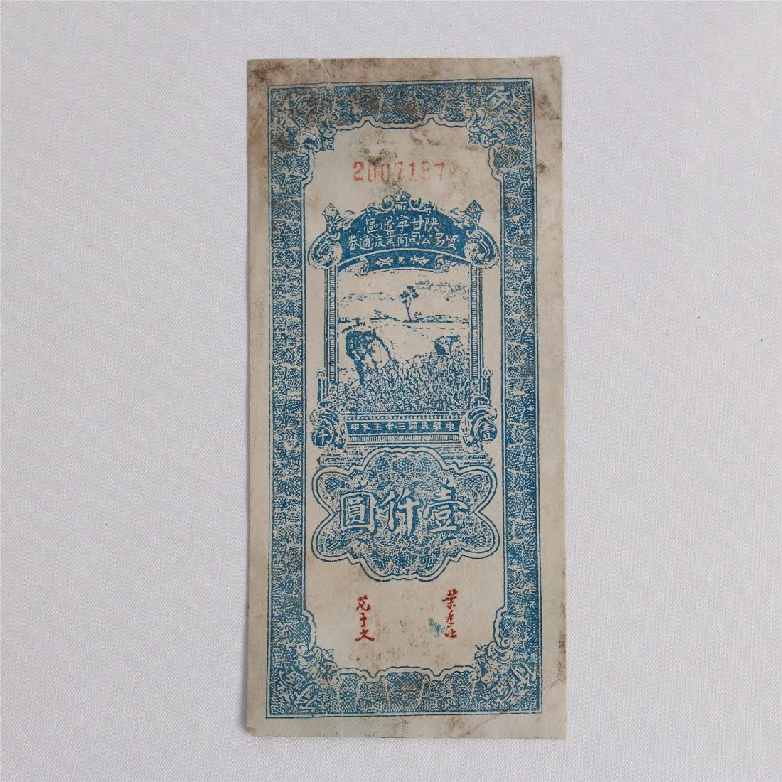 CHINESE ANCIENT BANKNOTE