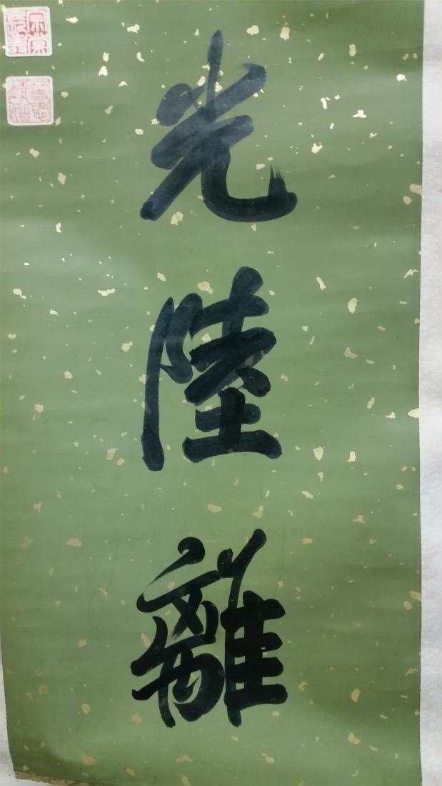 CHINESE SCROLL CALLIGRAPHY COUPLET - 5