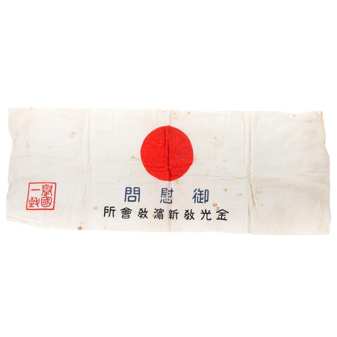 "Japanese WWII cloth ""meatball"" flag"