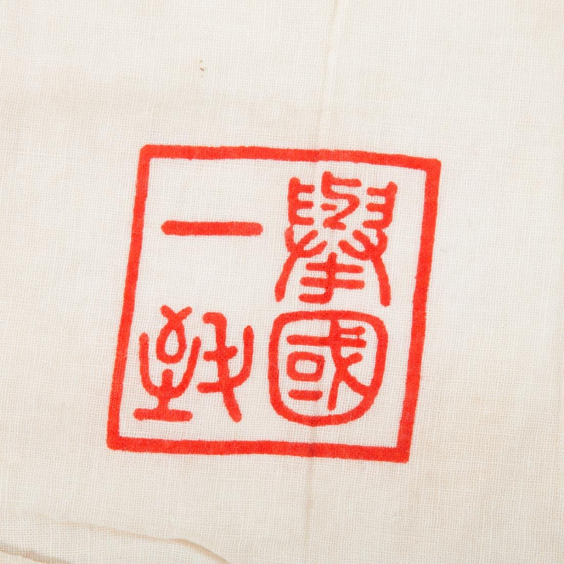 "Japanese WWII cloth ""meatball"" flag - 2"