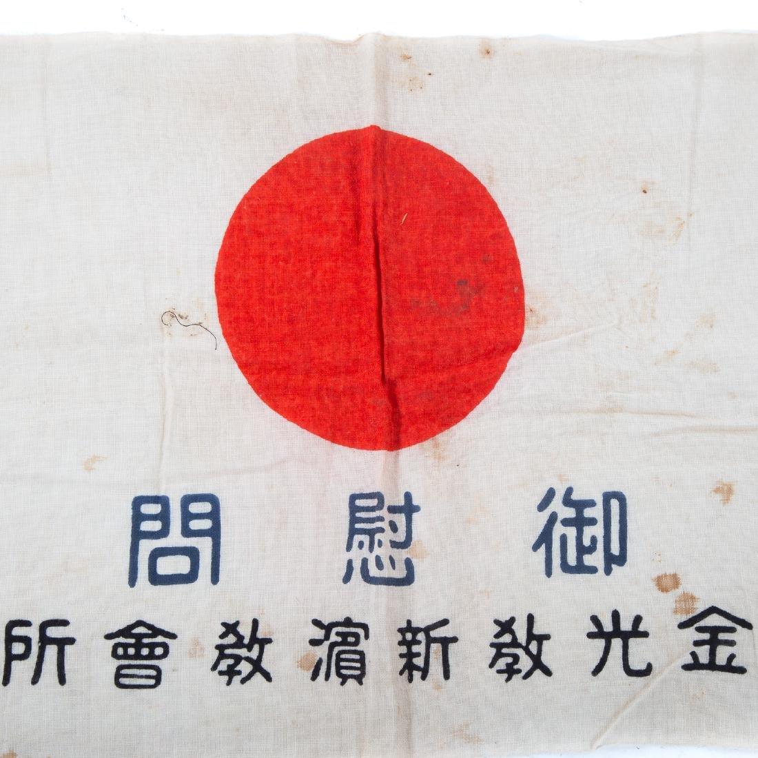 "Japanese WWII cloth ""meatball"" flag - 4"