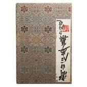 Qi Baishi, Color Print Folio