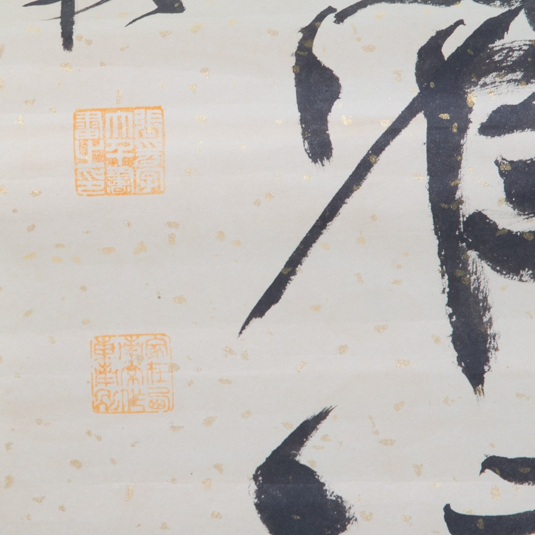 Two Chinese calligraphy sheets - 2