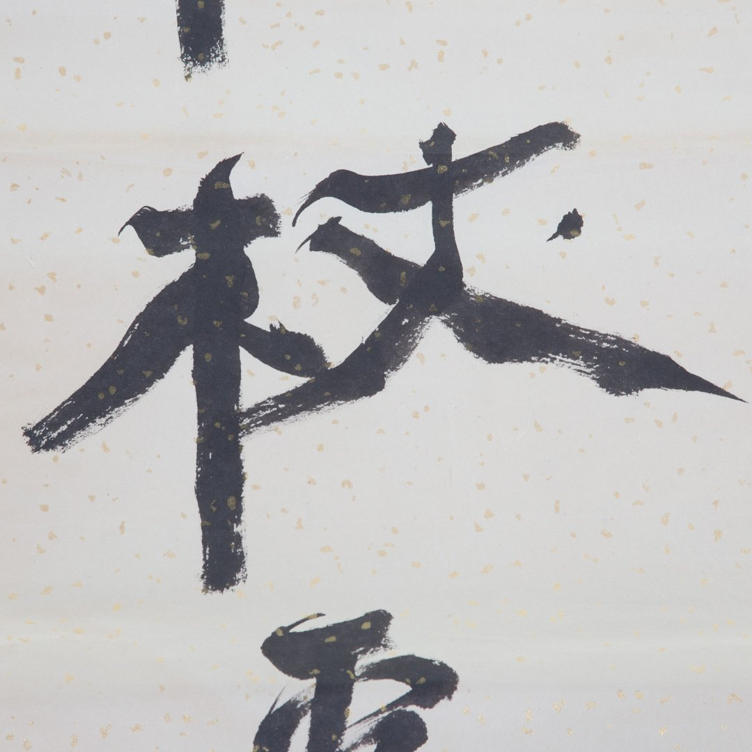 Two Chinese calligraphy sheets - 3