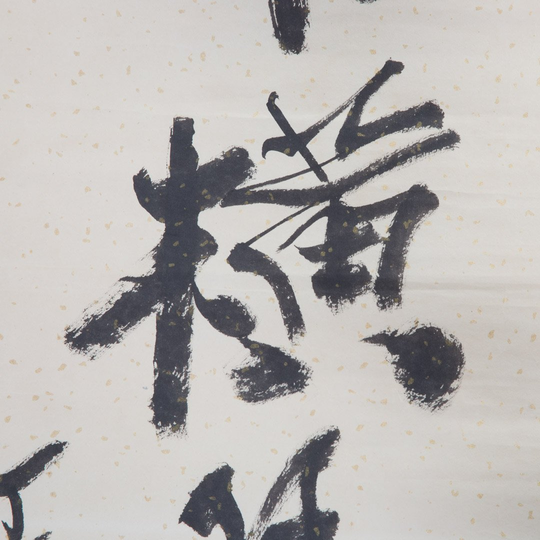 Two Chinese calligraphy sheets - 4