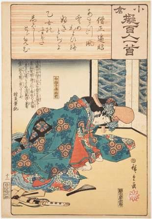 Hiroshige Woodblock Print, Poem by Sojo Henjo