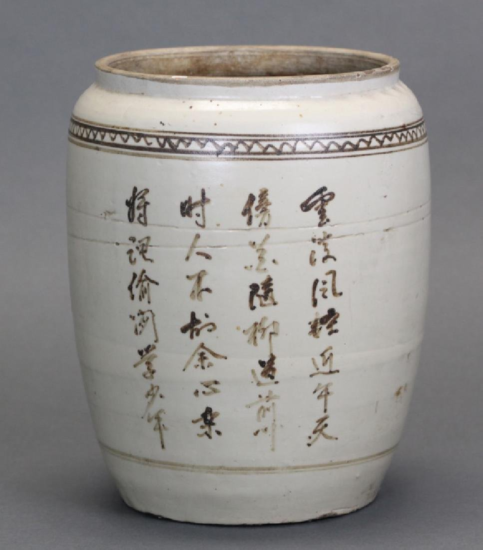 Chinese cizhou ware jar, Ming dynasty
