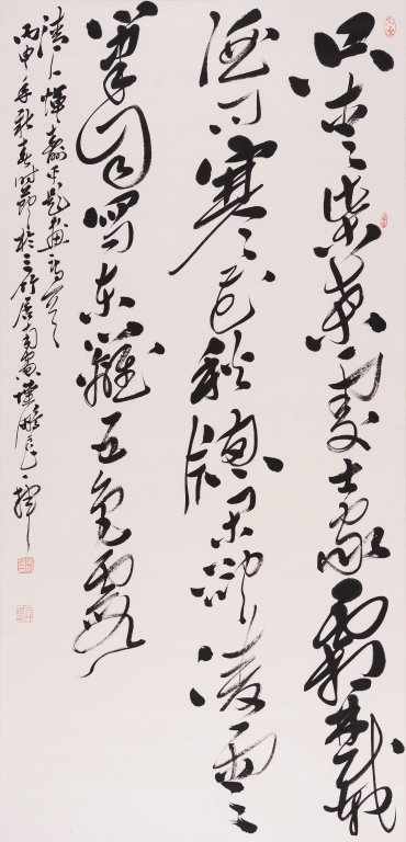 Chinese calligraphy by artist Ye Peng Fei