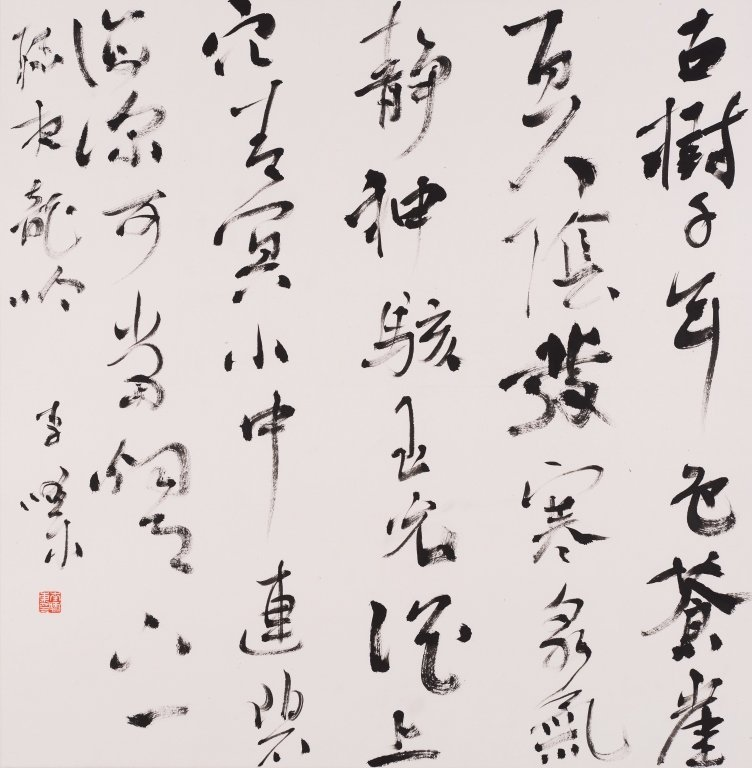 Chinese calligraphy by Li Xiao Dong