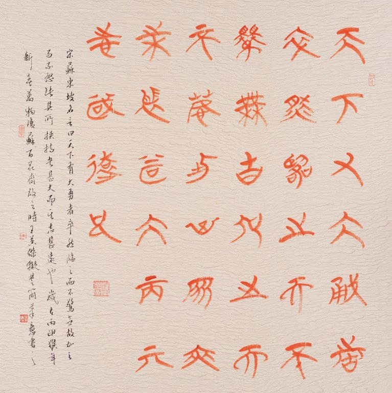 Chinese calligraphy by Wang Ying Jie