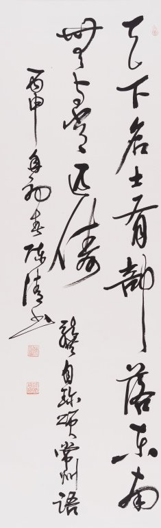 Chinese calligraphy by Chen Qing
