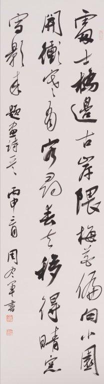Chinese calligraphy by Zhou Dong Jun