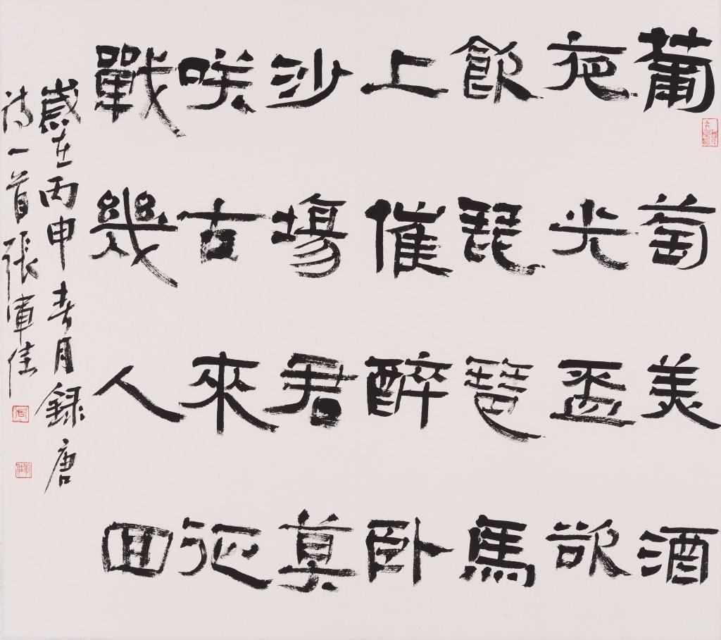 Chinese calligraphy by Zhang Jun Jia