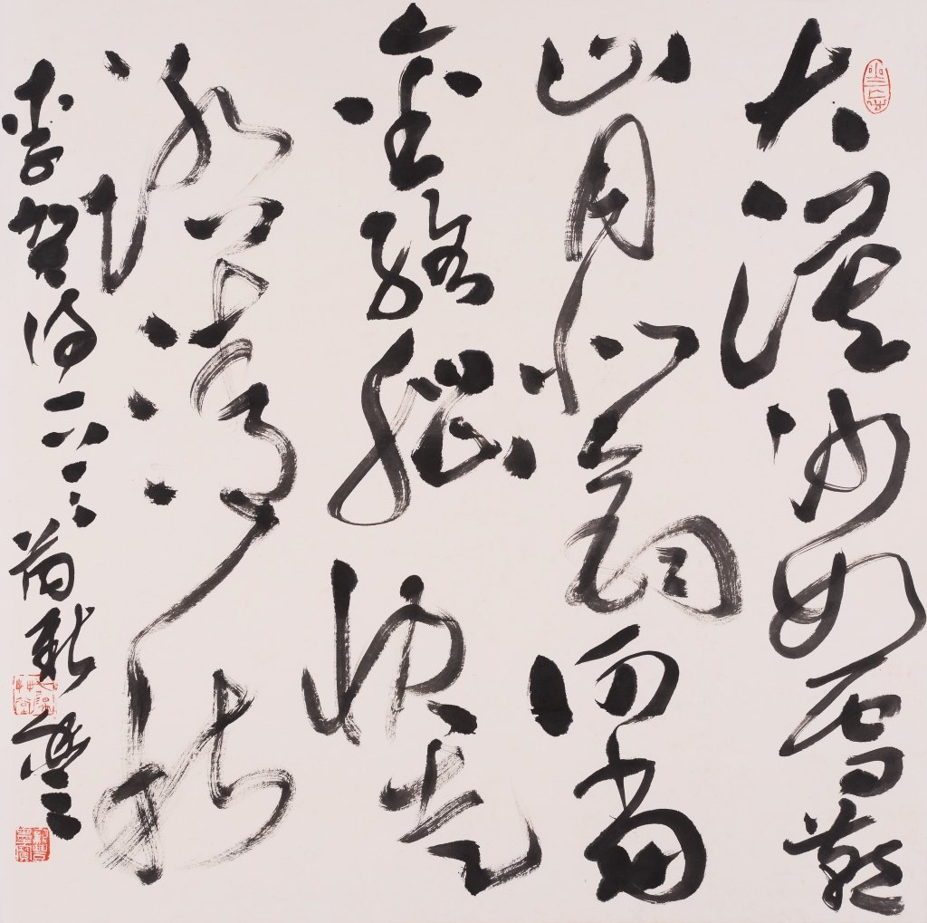 Chinese calligraphy by Rui Xin Feng
