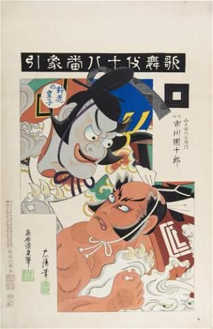 HASEGAWA KANPEI XIV (TADAKIYO) (1847-1929) Actor