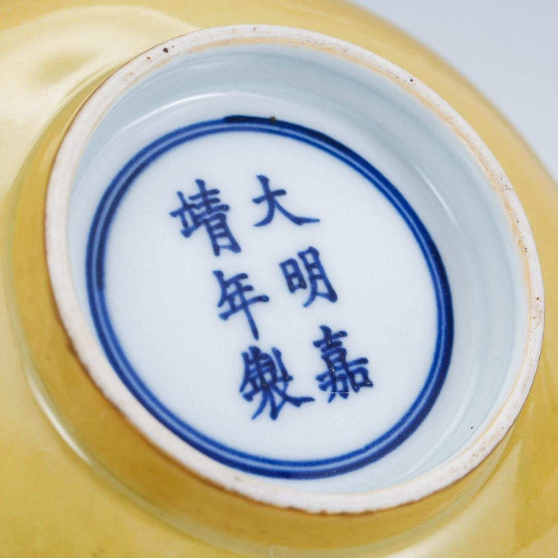 CHINESE YELLOW GLAZED BOWL, MING DYNASTY - 4