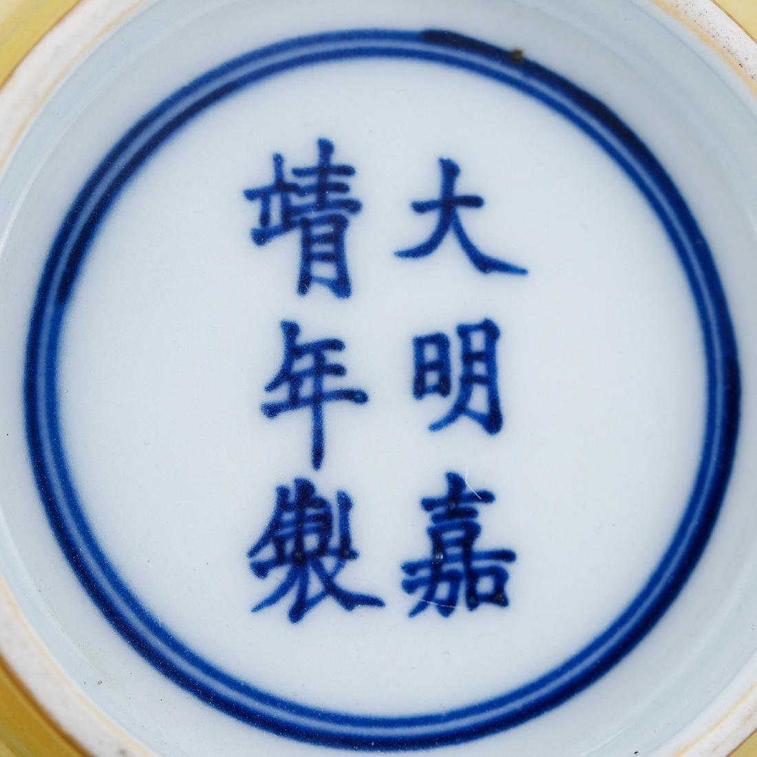 CHINESE YELLOW GLAZED BOWL, MING DYNASTY - 5