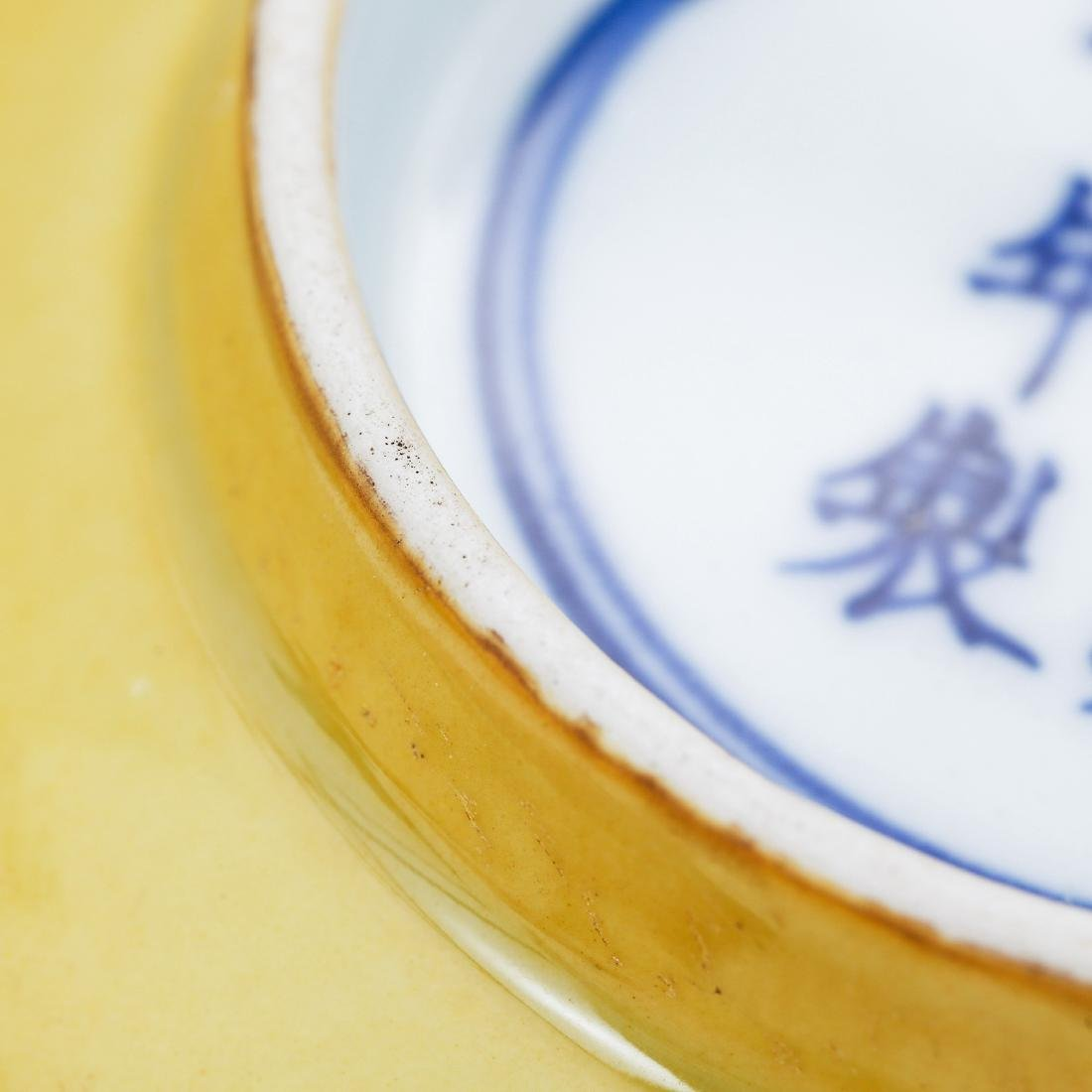 CHINESE YELLOW GLAZED BOWL, MING DYNASTY - 6