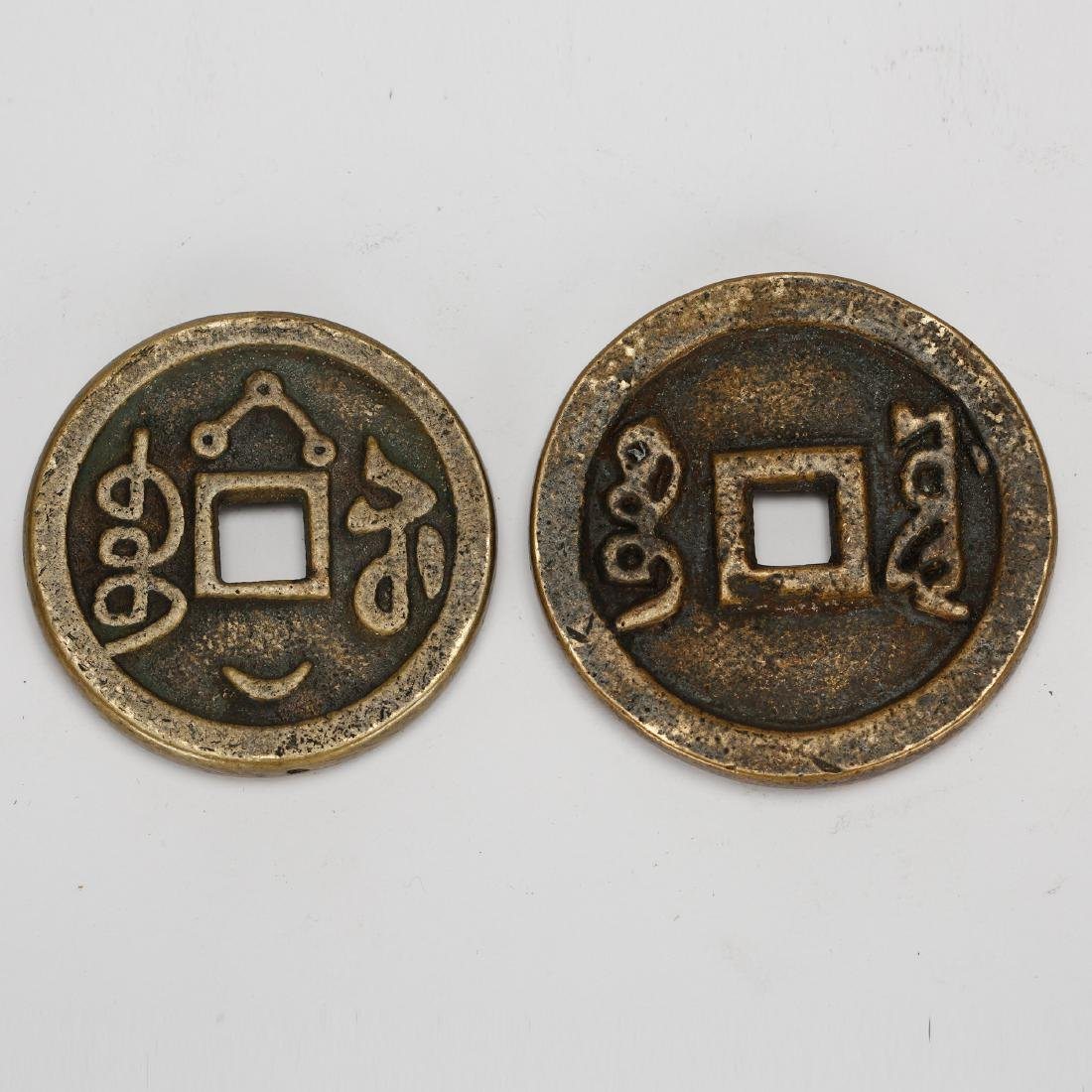 CHINESE BRONZE COINS - 2
