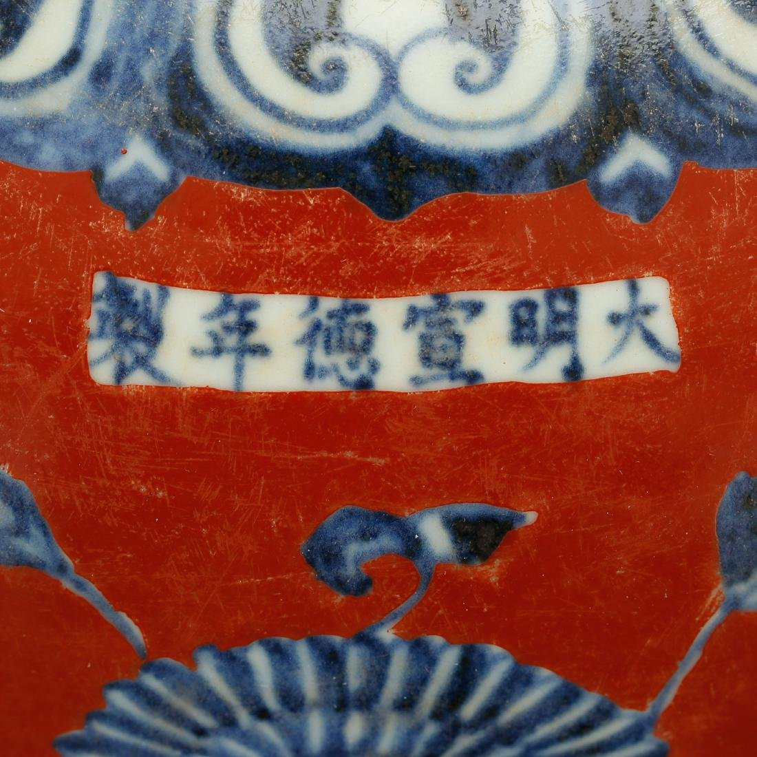 CHINESE BLUE WHITE RED GROUND PORCELAIN JAR - 2