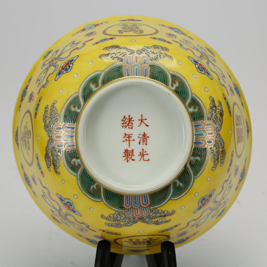 CHINESE YELLOW GROUND PORCELAIN BOWL - 7