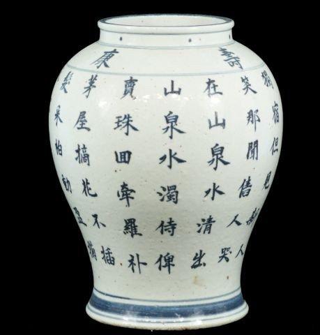 9: LARGE CHINESE BLUE & WHITE PORCELAIN VASE