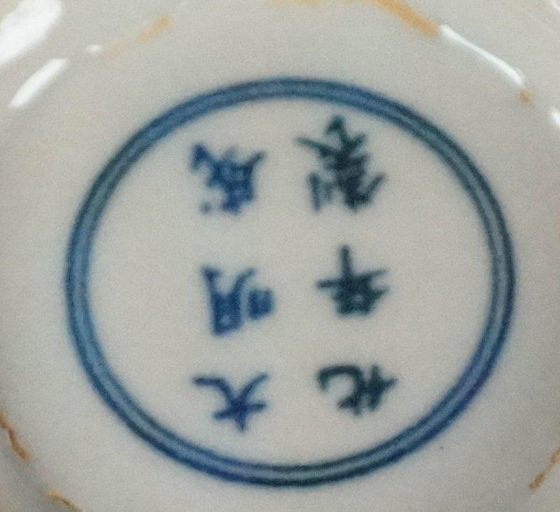 LOT OF SIX CHINESE PORCELAIN VASES & BOWL - 4