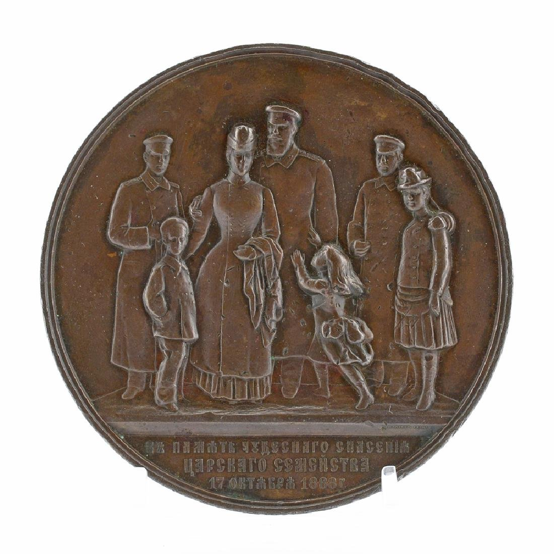 Russian 1888 Borki Train Disaster Medal - 2