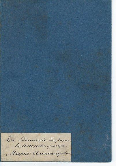 Empress Maria Alexandrovna: An autographed letter - 5