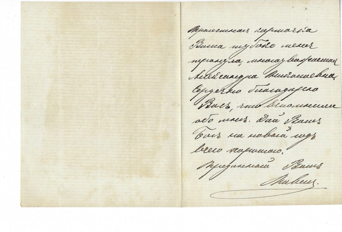 Autographed letter of Grand Duke Pavel Alexandrovich