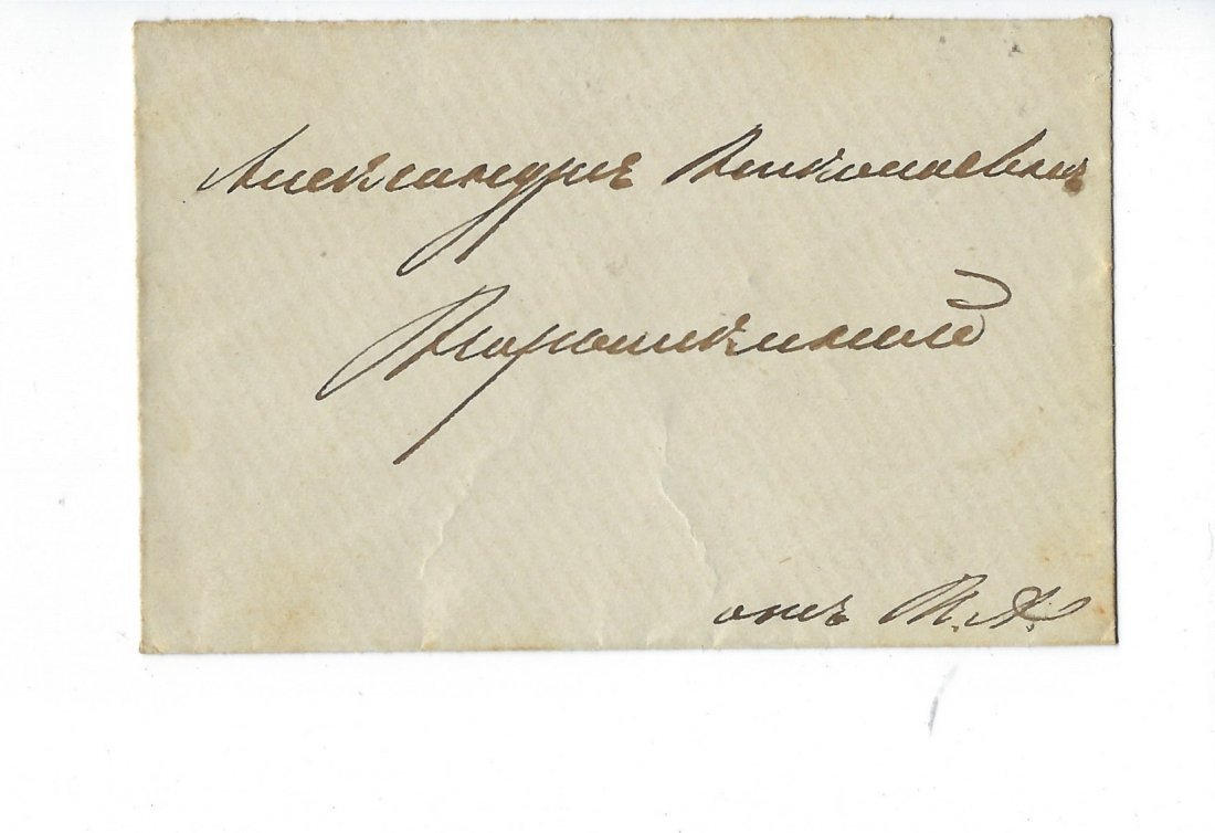 Autographed letter of Grand Duke Pavel Alexandrovich - 2