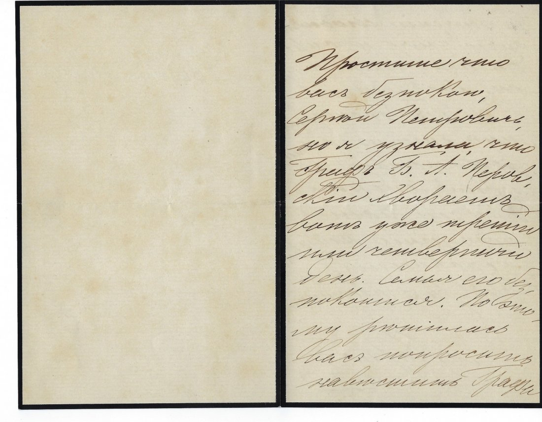 Autographed letter of Grand Duchess Maria Alexandrovna