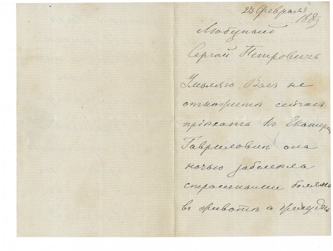 An autographed letter of Grand Duke Nikolai Nikolaevich