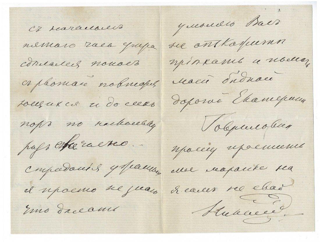 An autographed letter of Grand Duke Nikolai Nikolaevich - 2