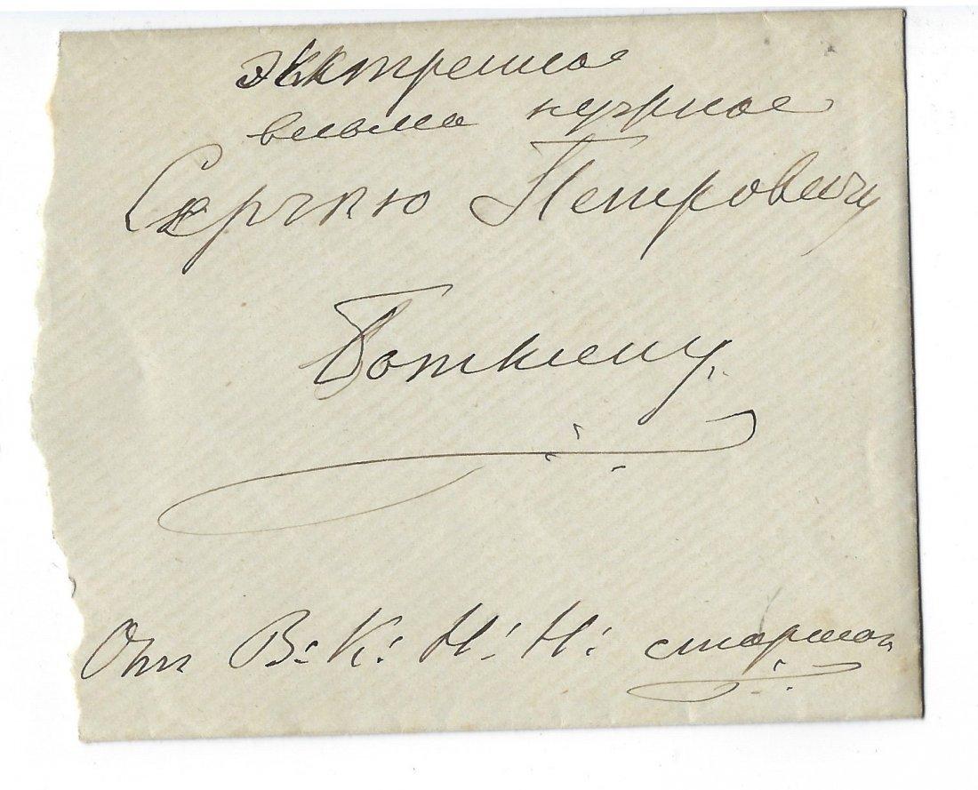 An autographed letter of Grand Duke Nikolai Nikolaevich - 3