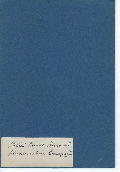An autographed letter of Grand Duke Nikolai Nikolaevich - 4
