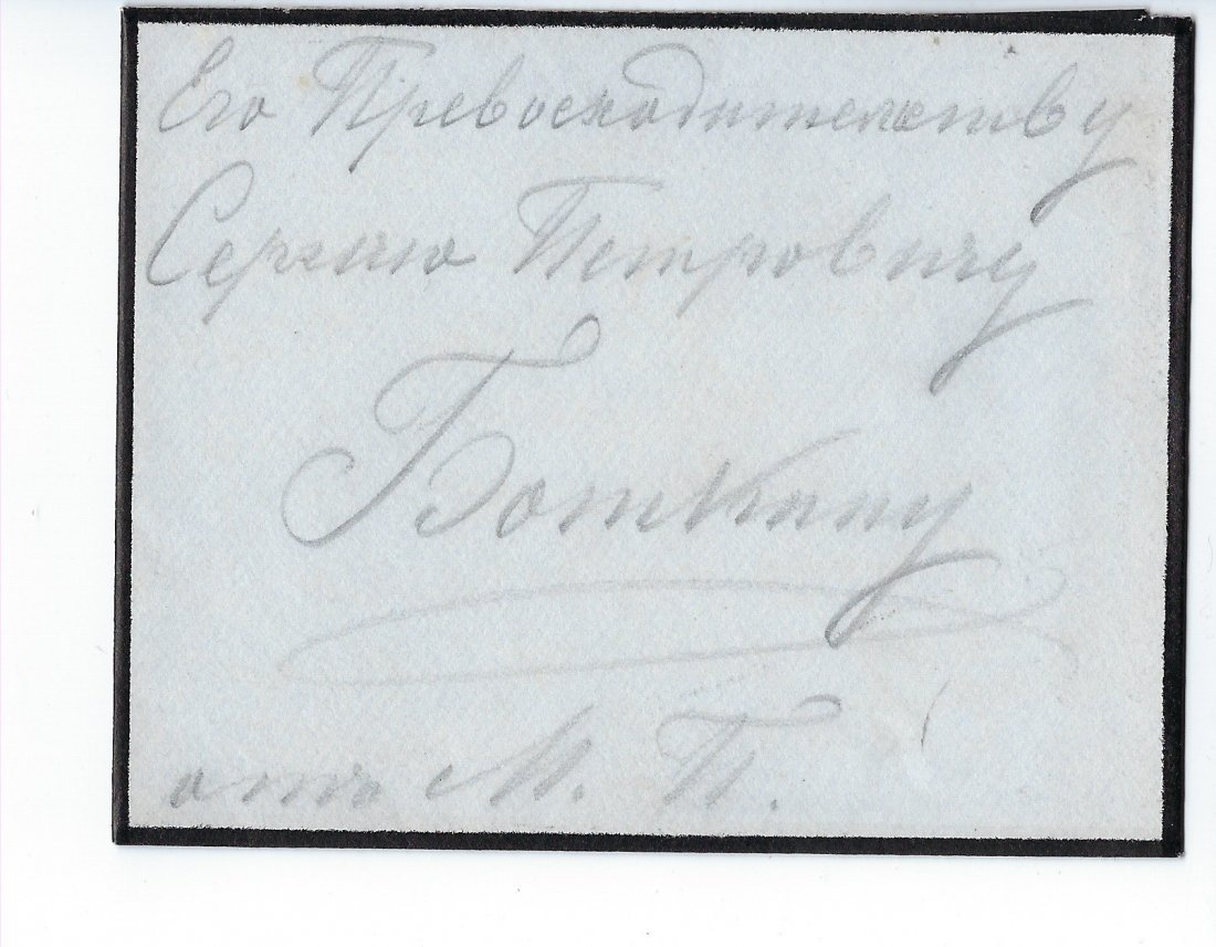 An autographed letter of Grand Duchess Maria Pavlovna - 3