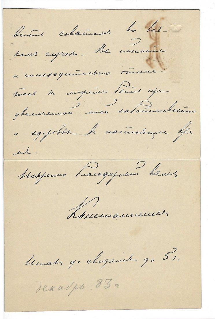 An autographed letter of Grand Duke Konstantin - 2