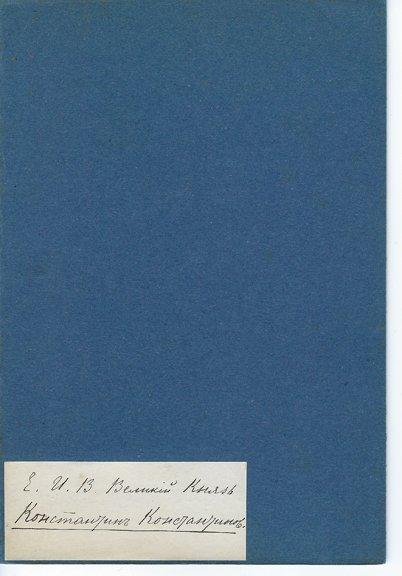 An autographed letter of Grand Duke Konstantin - 3