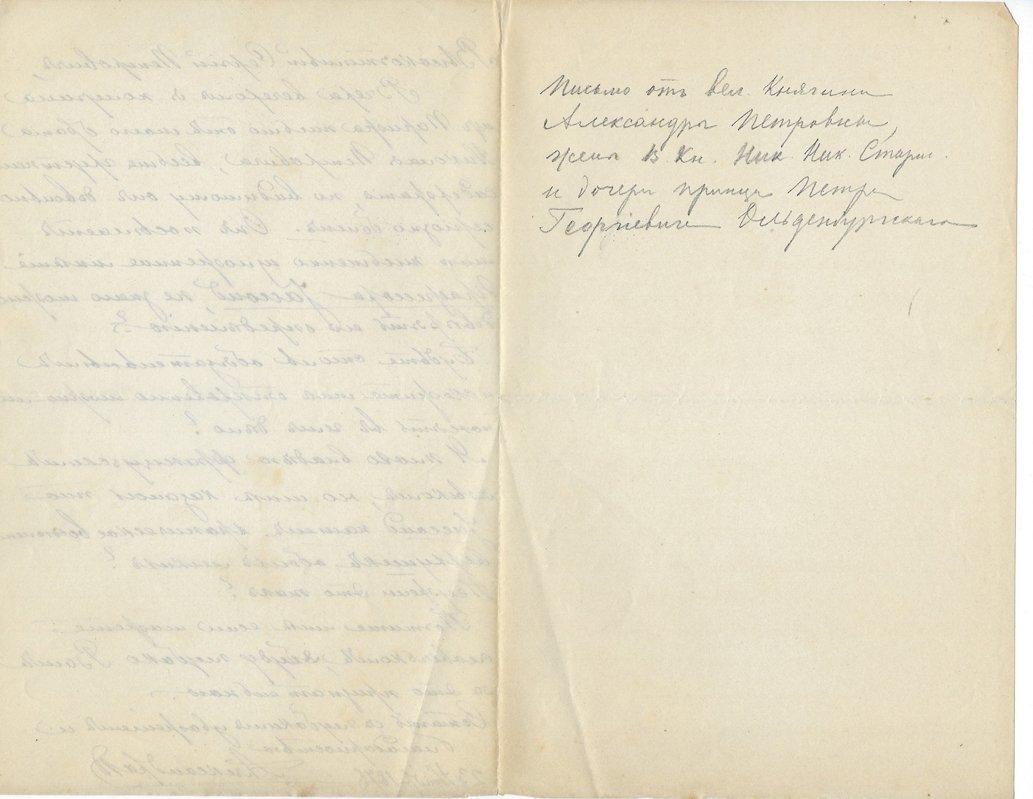Grand Duchess Alexandra Petrovna: 2 Autographed Letters - 2