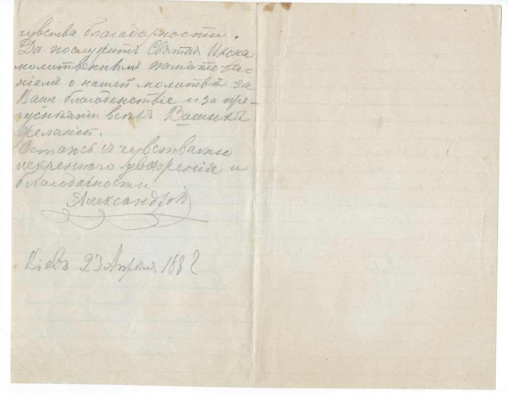Grand Duchess Alexandra Petrovna: 2 Autographed Letters - 4