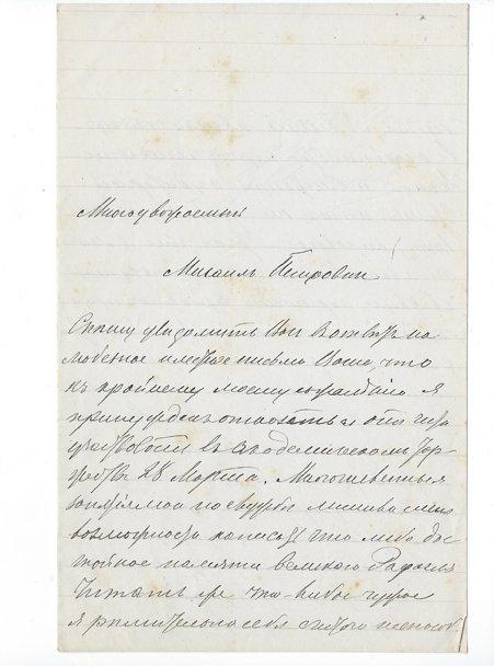 Count A.A. Golenishchev-Kutuzov: An Autographed Letter